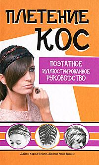 Книга: Плетение кос