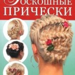 Роскошные прически из кос, жгутов и узлов