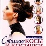 Книга: Стильные косы и косички не выходя из дома